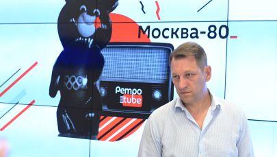 Заместитель главного редактора МИА Россия сегодня Андрей Благодыренко во время пресс-конференции К 40-летию летних Олимпийских игр 1980