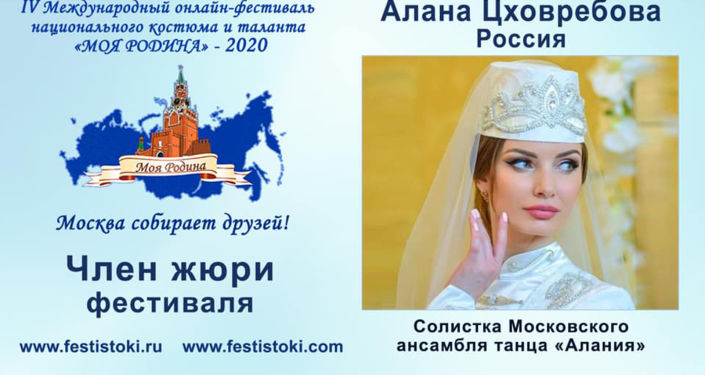 Амага Готти и Алана Цховребова приняли участие в фестивале Моя Родина