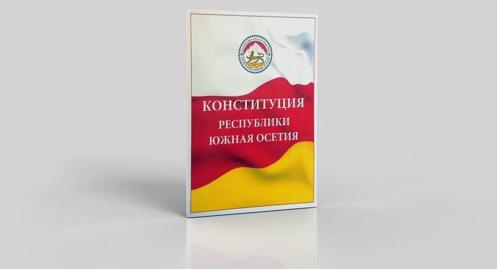 Конституция Южной Осетии