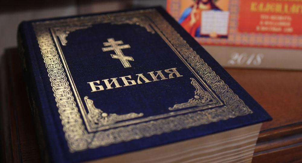 Библия. Архивное фото