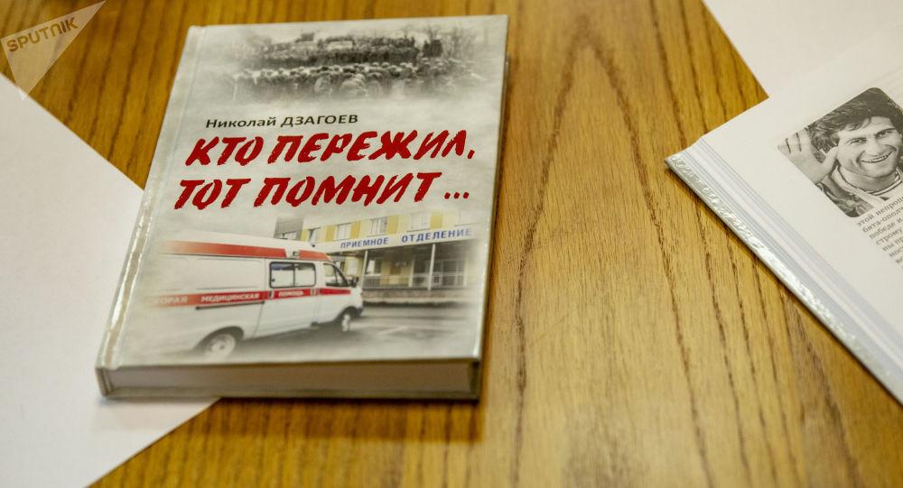 Презентация книги Николая Дзагоева Кто пережил, тот помнит
