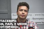 Протасeвич: Настоящими заложниками стала София и мои родители