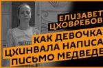 Пожалуйста, приезжайте: как девочка из Цхинвала писала письмо Медведеву в августе 2008-го