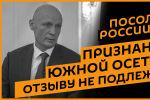 Марат Кулахметов о Дне признания Республики Южная Осетия