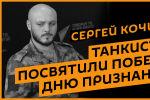Экипаж из Южной Осетии стал лучшим в Танковом биатлоне