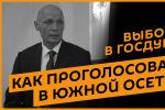 Как и где в Южной Осетии можно проголосовать за депутатов Госдумы – интервью с послом РФ
