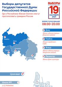 Выборы депутатов Госдумы РФ 2021
