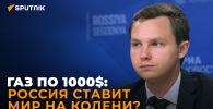 Юшков: цена на российский газ 2000 долларов? Как это ударит по врагам России и экс-СССР?