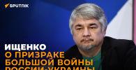 Большой анализ от Ростислава Ищенко