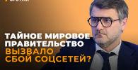 Баширов: массовый сбой соцсетей, досье Пандоры и Саакашвили - звенья одной таинственной цепи?