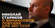 Николай Стариков: как народы экс-СССР загнали в финансовую и информационную ловушку Запада