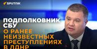 Эксклюзив: подполковник СБУ раскрыл ранее неизвестные факты преступлений в ЛДНР