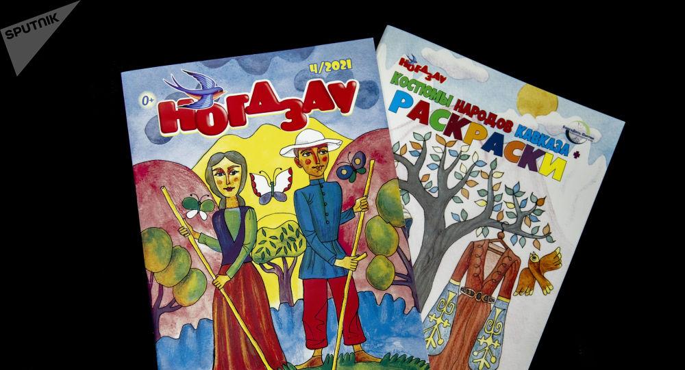Журнал Ногдзау