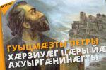 Цхуырбаты Тамерлан: Гуыцмӕзты Петры сфӕлдыстадыл фӕзындысты дуджы ивындзинӕдтӕ
