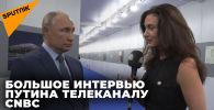Большое интервью Путина CNBC: о санкциях, энергетике и смерти доллара