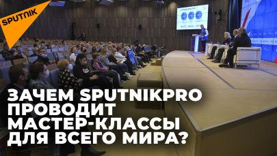 Как продвинуть видео в соцсетях: SputnikPro поделился секретами с соотечественниками за рубежом