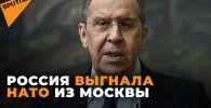 НАТО осталась без России: Москва приостанавливает работу постпредства при альянсе