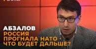 Абзалов: Россия выгнала НАТО, глава Пентагона в Грузии и Украине, Англия строит базы на Черном море