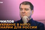 Корнилов: украинские ракеты направят на Москву, Аляску готовят к войне с Россией, смутное время