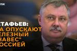 Евстафьев о возможности ракетного удара по Украине, разрыве связей с США и признании талибов