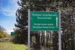 Государственная граница Республики Южная Осетия