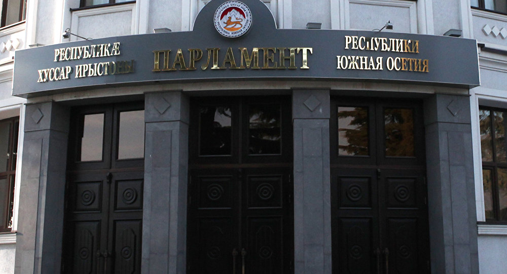 РХИ парламент