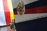 Государственные флаги РЮО и РФ