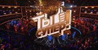Трансляция финала международного вокального конкурса Ты супер — совместного проекта телеканала НТВ и международного информационного агентства и радио Sputnik