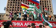 День признания Абхазии. Архивное фото.