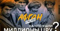 На что ушли миллионы ЦРУ, или Главный просчет Бжезинского - 2-я серия Афган