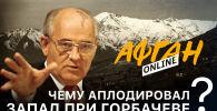 Чему аплодировал Запад при Горбачеве?