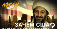 Зачем США выращивали монстра: лучший друг бен Ладена - - 5 серия Афган.Online