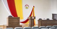 Парламент республики Южная Осетия