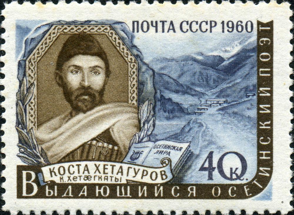 Марка с портретом Коста Хетагурова