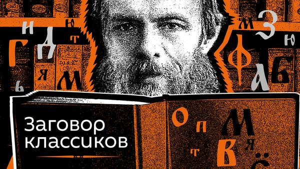 Заговор классиков - Sputnik Южная Осетия