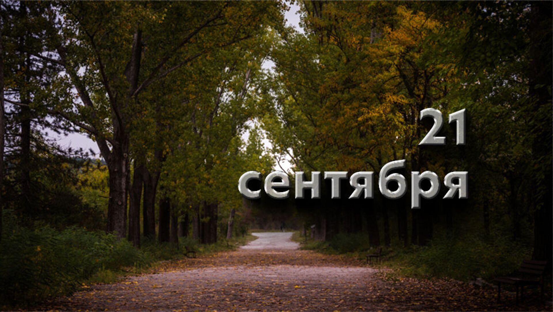 День 21 сентября - Sputnik Южная Осетия, 1920, 20.09.2021