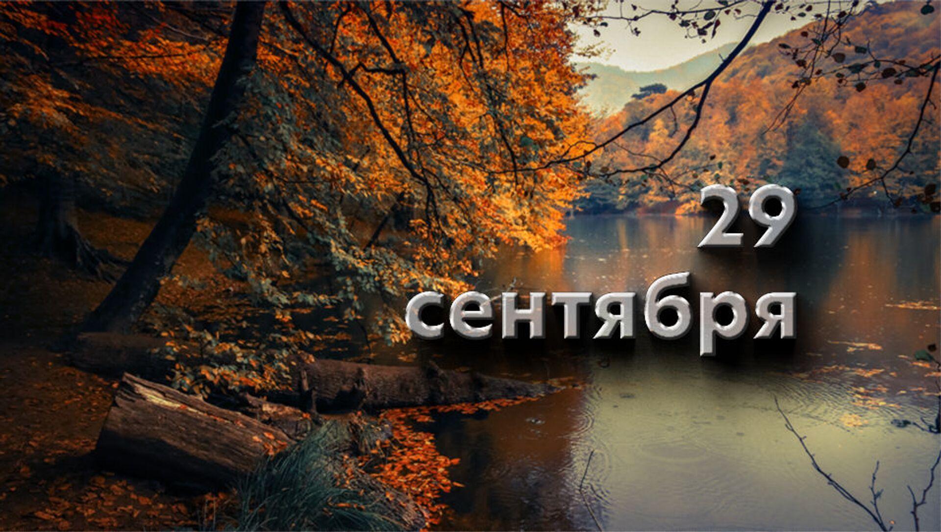 День 29 сентября - Sputnik Южная Осетия, 1920, 28.09.2021