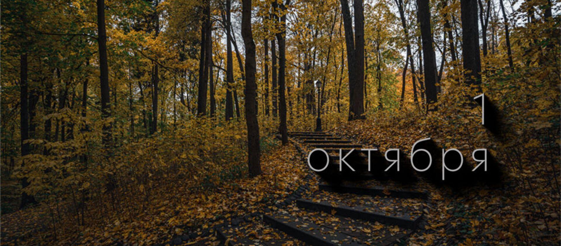 День 1 октября - Sputnik Южная Осетия, 1920, 30.09.2021