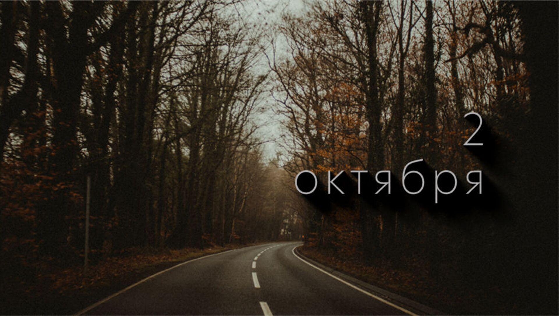День 2 октября - Sputnik Южная Осетия, 1920, 01.10.2021