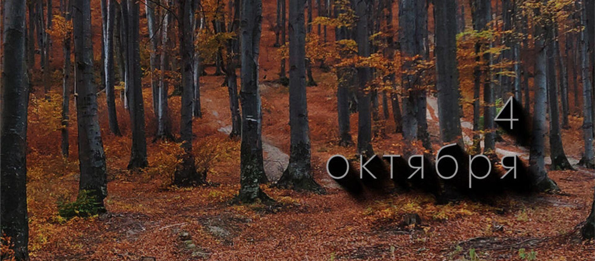 День 4 октября - Sputnik Южная Осетия, 1920, 03.10.2021