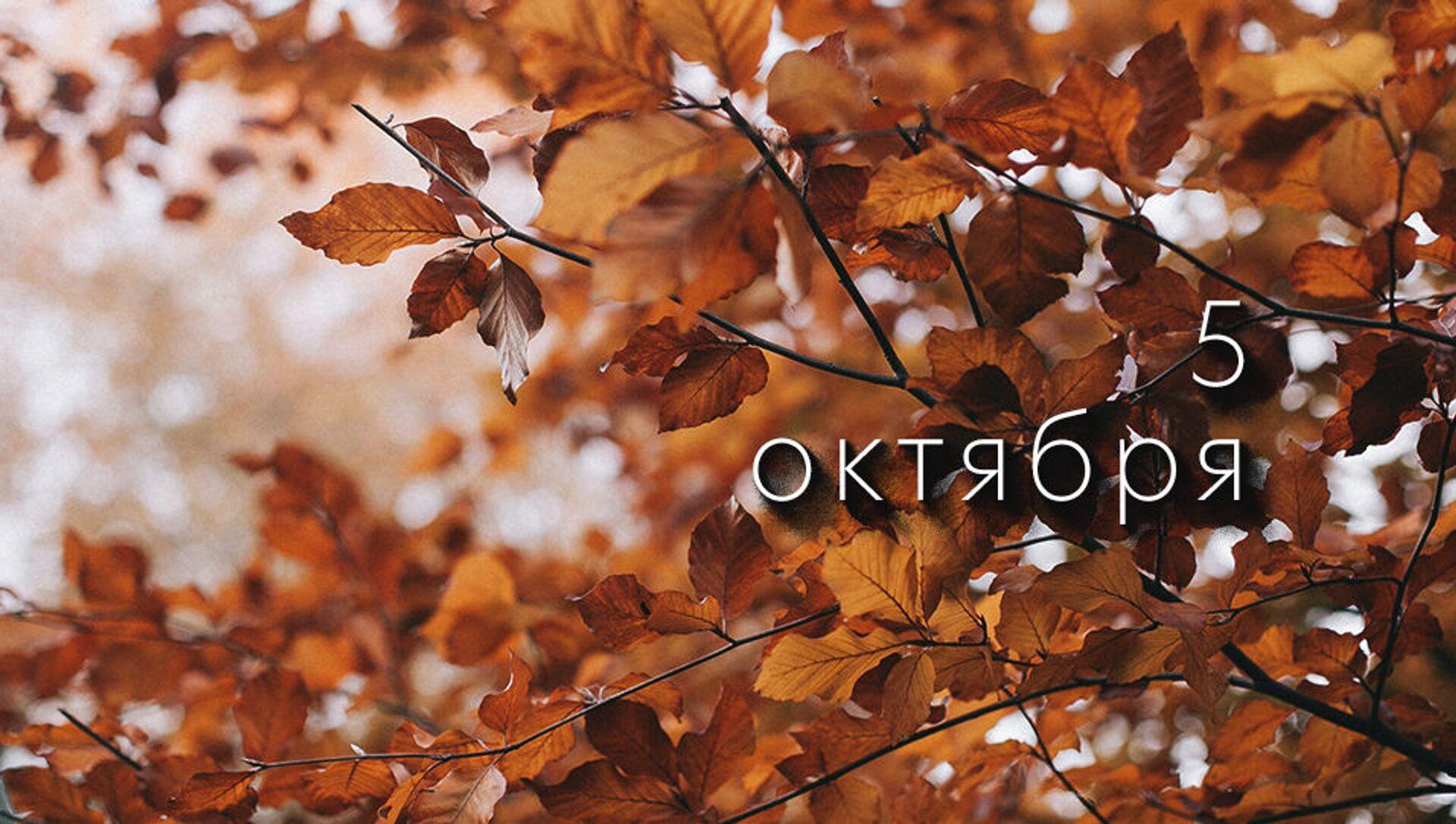 День 5 октября - Sputnik Южная Осетия, 1920, 04.10.2021