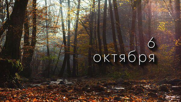 День 6 октября - Sputnik Южная Осетия