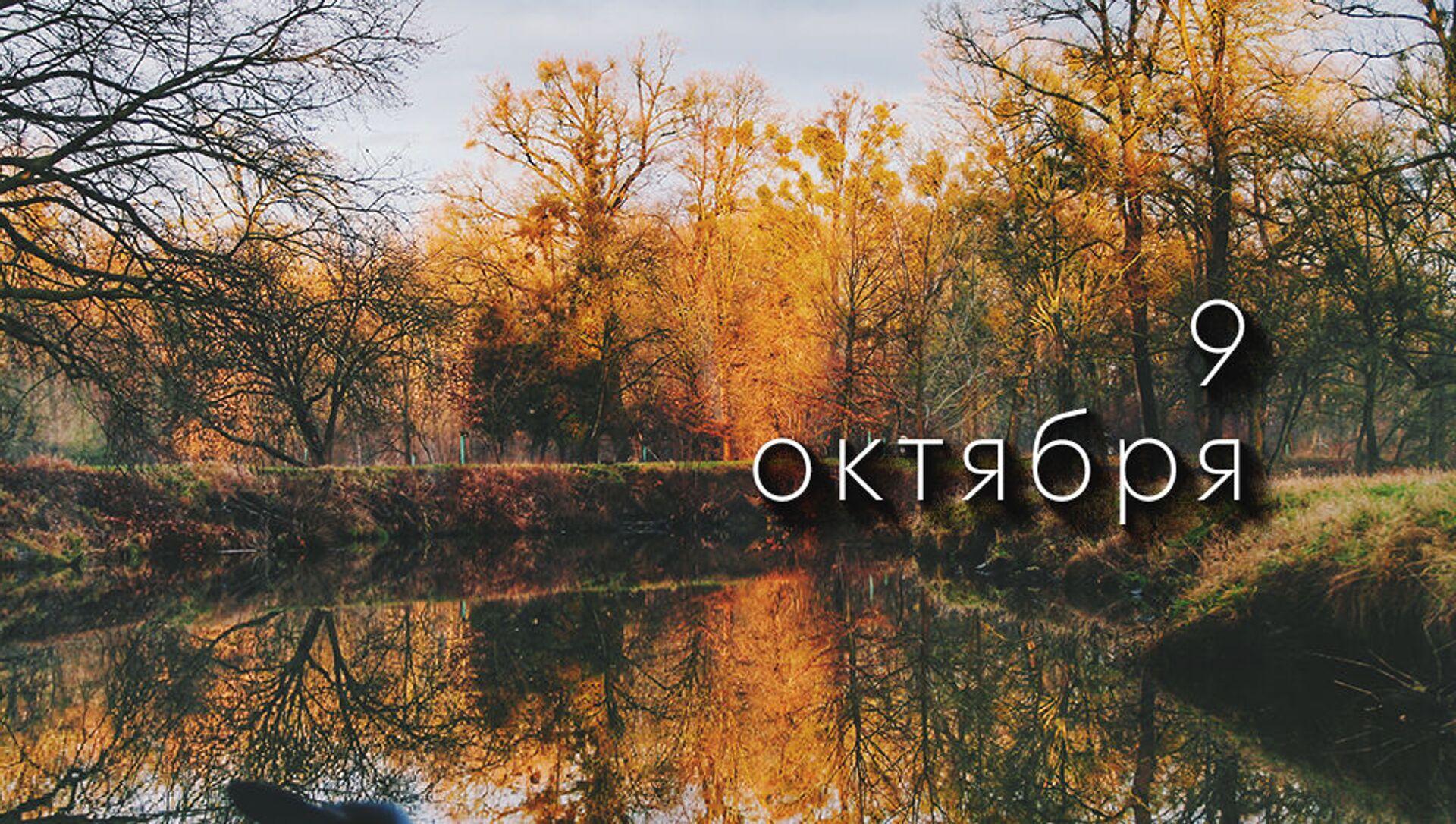 День 9 октября - Sputnik Южная Осетия, 1920, 08.10.2021