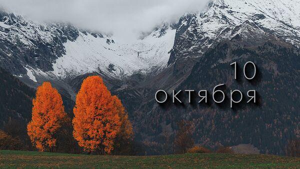 День 10 октября - Sputnik Южная Осетия