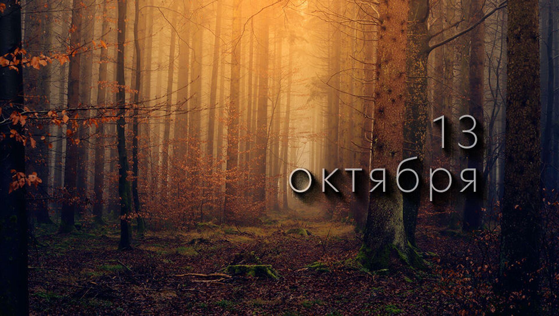 День 13 октября - Sputnik Южная Осетия, 1920, 12.10.2021
