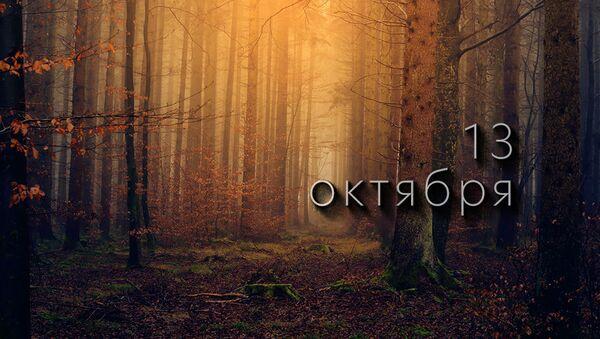 День 13 октября - Sputnik Южная Осетия