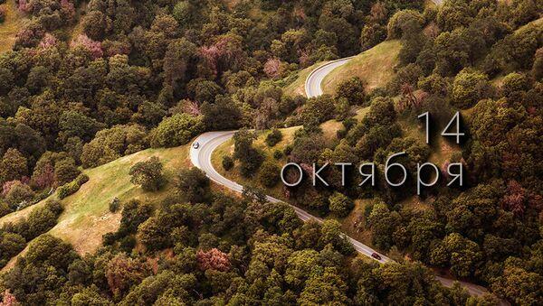 День 14 октября - Sputnik Южная Осетия
