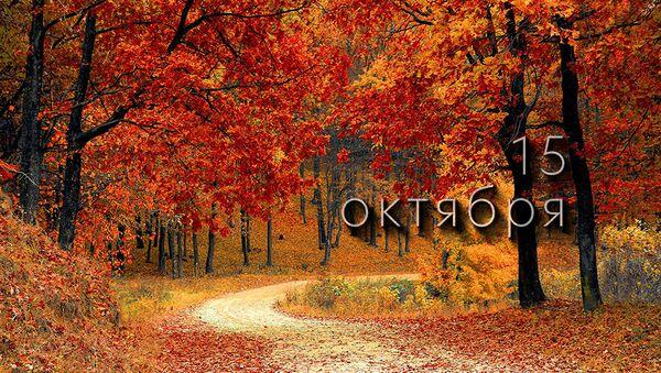 День 15 октября - Sputnik Южная Осетия