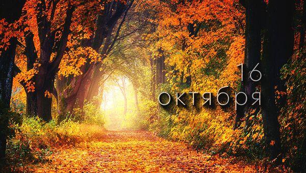 День 16 октября - Sputnik Южная Осетия