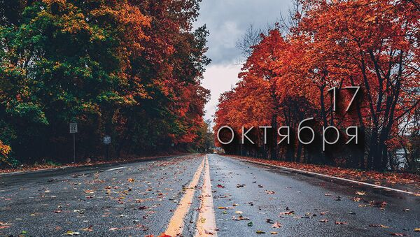 День 17 октября - Sputnik Южная Осетия